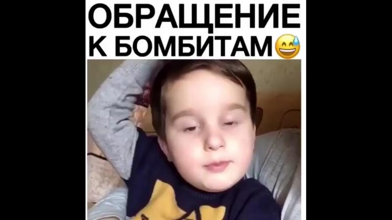 Обращение к бомбитам ОдноКавказцы