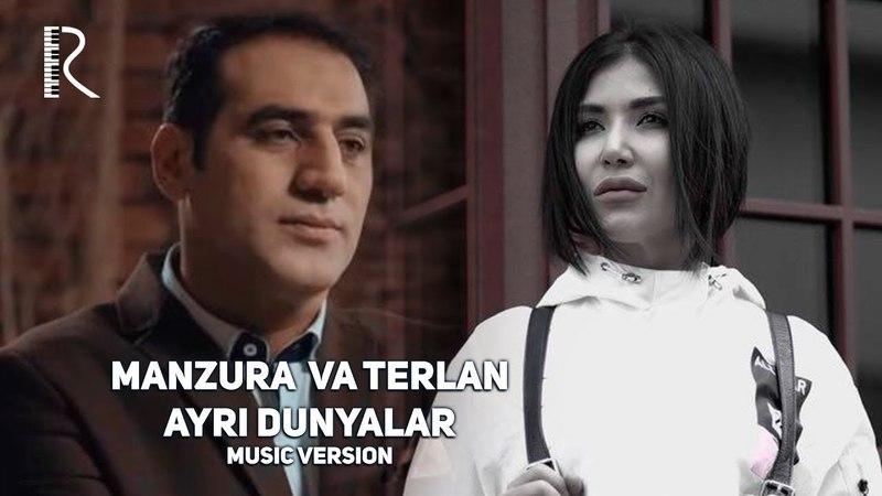 Manzura va Terlan Novxani - Ayri dunyalar | Манзура ва Терлан Новхани - Айри дунялар (music version)