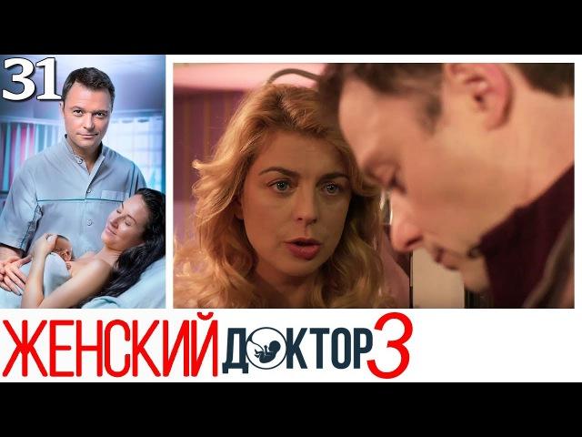 Женский доктор - 3 сезон - Серия 31 мелодрама HD