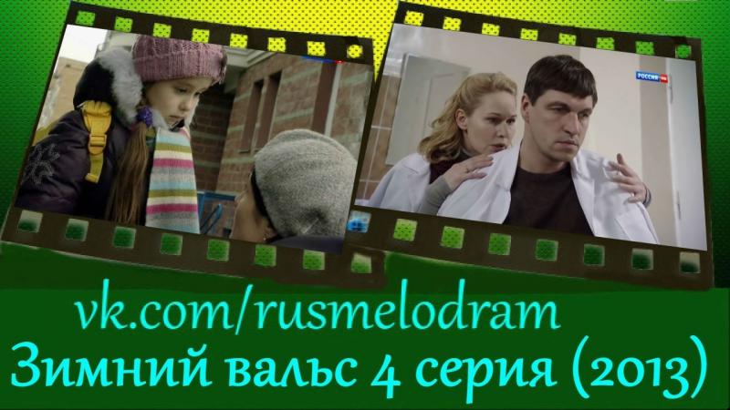 Зимний вальс 4 серия (2013)
