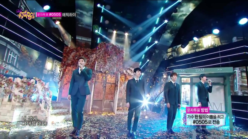 2AM - Over the Destiny, 투에이엠 - 나타나 주라 @ Comeback Stage, Show Music Core Li