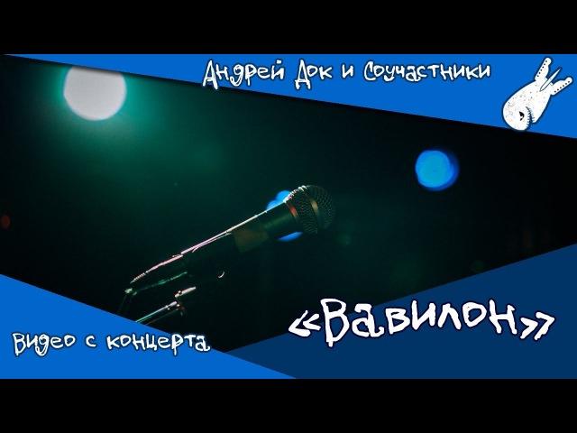 Андрей Док и Соучастники – Вавилон (Live @ Manhattan 08.09.2017)