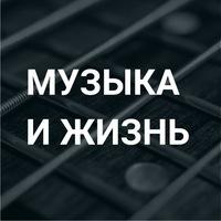 Логотип Музыка и Жизнь