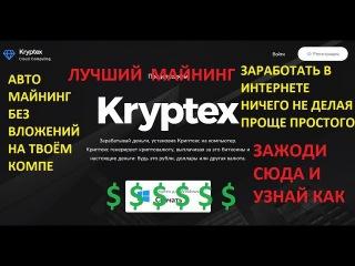 KRYPTEX-майнинг программа для бесплатного авто заработока