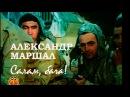 Александр Маршал. Бача (Виват! Шурави! / Афган - возвращение, 2003. Clip. Custom