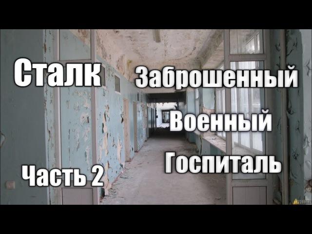 Сталк: Заброшенный военный госпиталь.(Часть 2)