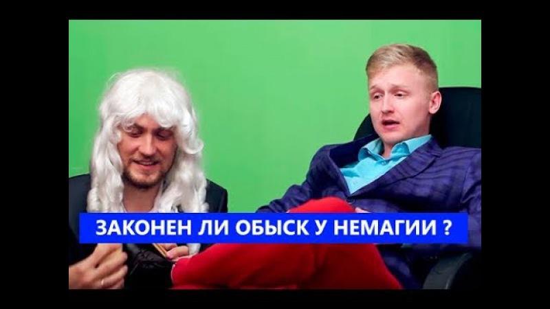 Законен ли обыск у Немагии? Иск Тинькова уголовное дело, обращение к Сергею Жор ...