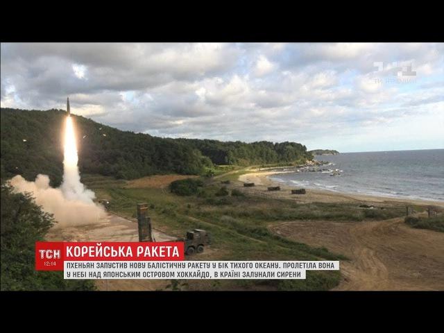 У води Тихого океану впала чергова балістична ракета від Пхеньяну