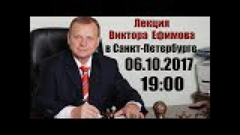 Анонс встречи в Санкт-Петербурге 06.10.2017