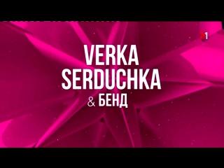 Верка Сердючка & Бенд - Концерт в Киеве - 28.06.2017 - (Концерт ТВ) - 2017 - live - Ю-720-HD - mp4