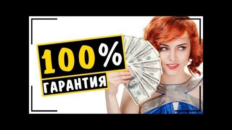 Как заработать деньги новичку на бинарных опционах Хорошая стратегия !
