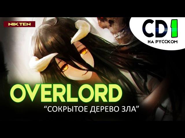 ПОВЕЛИТЕЛЬ (OVERLORD) Drama CD 1: Сокрытое Дерево Зла (ОЗВУЧКА)