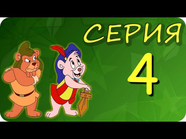 Мишки Гамми 4 серия Гамми в позолоченной клетке мультфильм