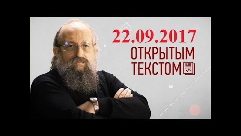 Анатолий Вассерман - Открытым текстом 22.09.2017