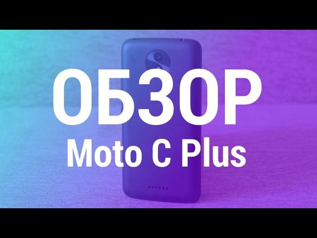 Обзор Moto C Plus - один из самых бюджетных смартфонов Motorola в 2017 году