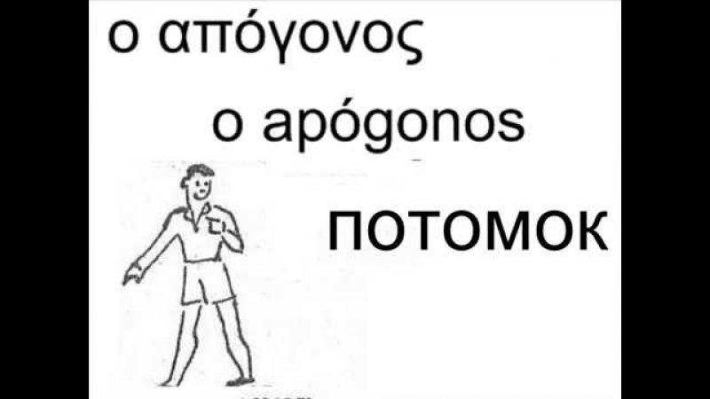 грек длинно 9 71