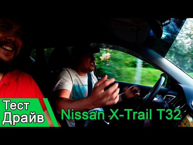 Nissan X Trail T32 Как испортить автомобиль? Чем он плох?