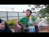 Круто спел под гитару -(cover ВАЛЕНТИН СТРЫКАЛО - РУСТЕМ) Макс Юкилга, Пиво-де-Похмей...