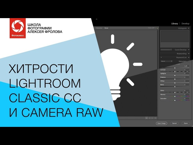 Хитрости Lightroom Classic CC и Camera Raw
