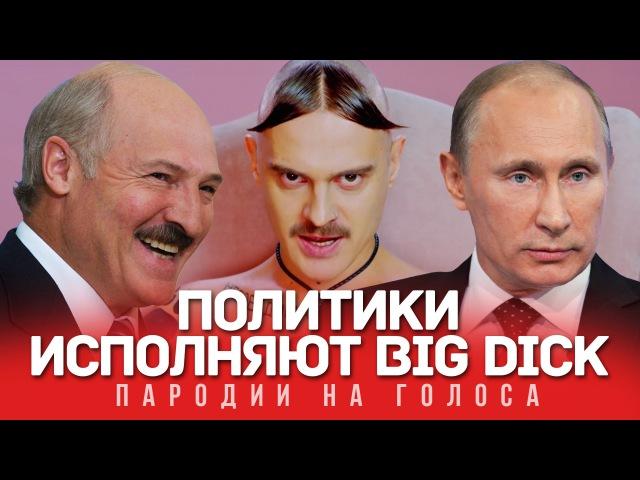 LITTLE BIG Голосами ПОЛИТИКОВ (Big Dick)