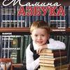МАМИНА АЗБУКА -белгородский журнал для родителей