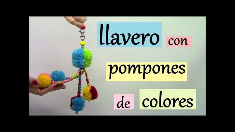 Manualidades llavero con pompones de colores
