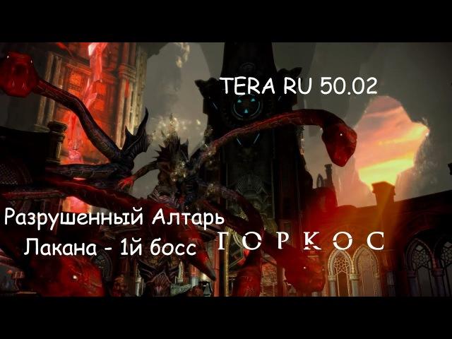 Разрушенный Алтарь Лакана --1й босс (обзор, гайд) TERA RU 50.02 Twisted Lakan's Prison - 1st boss