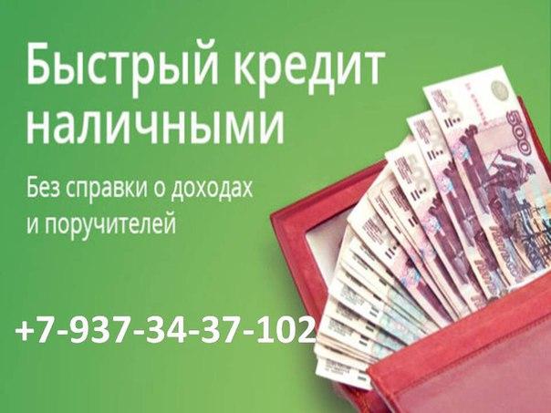Кредиты наличными без справок о доходах