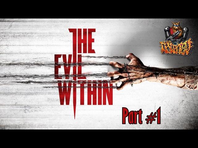 The Evil Within (Akumu) Part 1 Прохождение с озвучкой и со всеми предметами (100%)