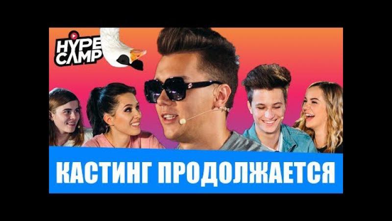 HYPE CAMP Кастинг в Москве: ФИНАЛ Марьяна Ро, Даня Комков, Лиззка, ЯнГо, Катя Клэп
