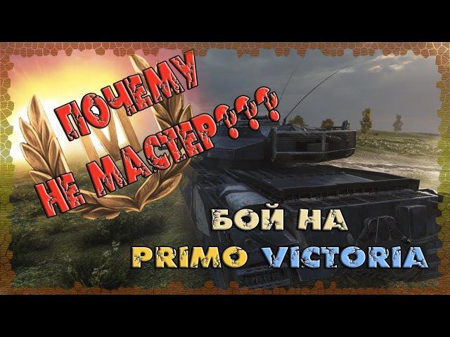Почему не Мастер - бой на Primo Victoria (Примо виктория) совместный проект Wargaming и Sabaton