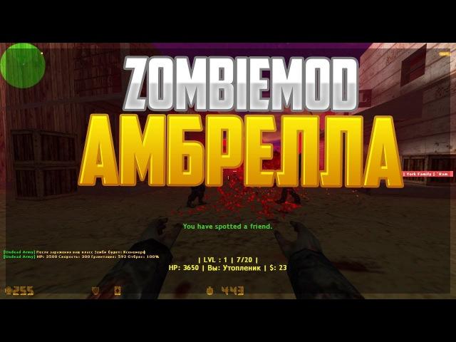 Играем В Counter-strike 1.6 на зомби сервере