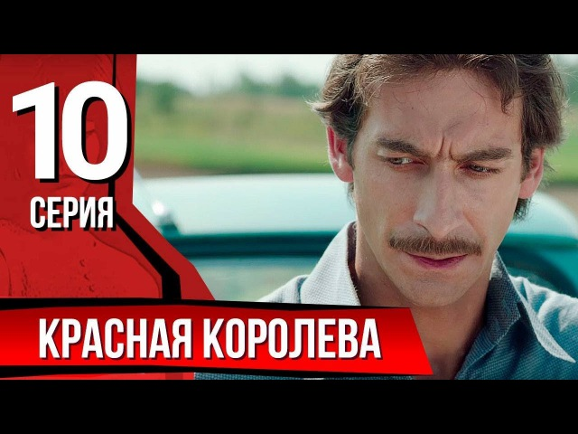 Красная королева Серия 10 The Red Queen Episode 10