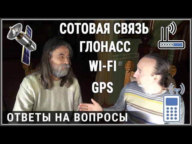 Вред Wi Fi и сотовой связи. Фролов и Тюняев 3 часть. Ответы на вопросы. Нейтроник.