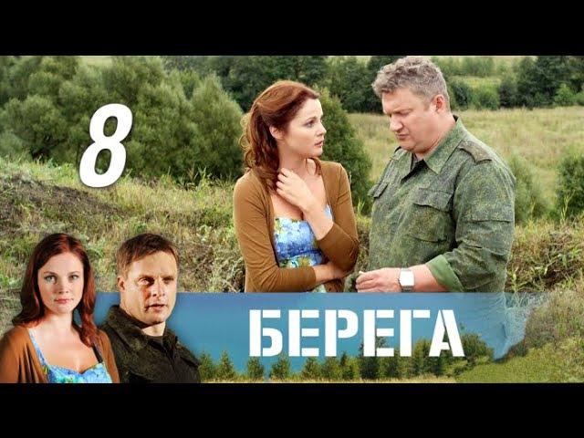 Берега 8 серия (2013) HD 1080p