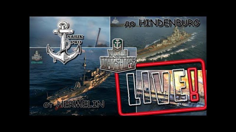 World of Warships ⚓ От HERMELIN До HINDENBURG ⚓ От 1 LVL До 10 LVL ⚓ НЕМЕЦКАЯ ВЕТКА ⚓ 1