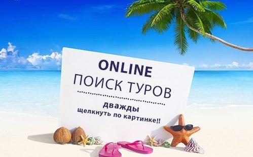 дешевые купить тур без агенства маршрут Москва