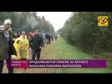 Итоги шестого дня поисков Максима Мархалюка, потеряшегося в Беловежской пуще