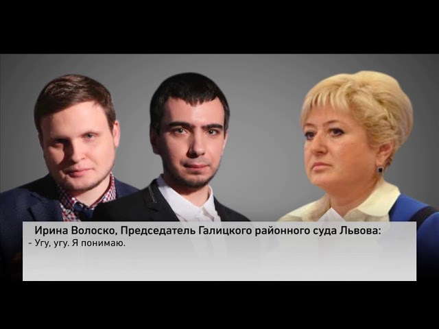 Судья Львова Волоско о деле Саакашвили