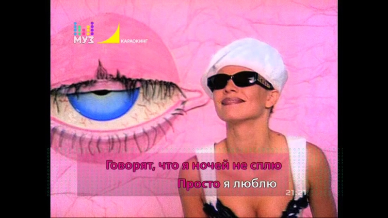 Ирина Салтыкова - Серые Глаза (Караокинг|Муз-ТВ) караоке (с субтитрами на экране)