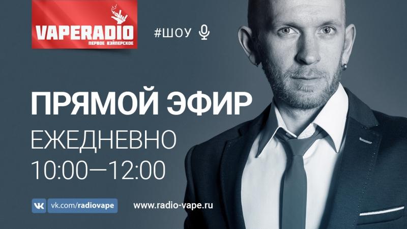 БОДРОЕ УТРО LIVE! (www.radio-vape.ru)