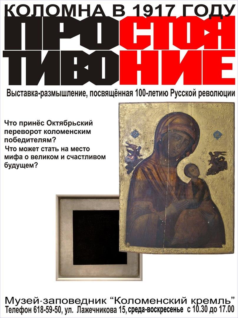 Противостояние: Выставка-размышление, посвящённая 100-летию Русской революции