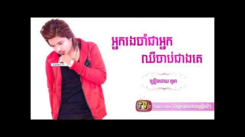 (Kuma) neak rong jam jea neak del cheu jab jeang ke nai mixer khmer net