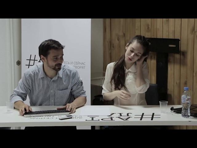ОТ МЕДИУМА К СОЦИУМУ | А.Журавлев и А.Глазун | АРТ-ГРЕЙД | АРТЛАБ | 28.07.2017