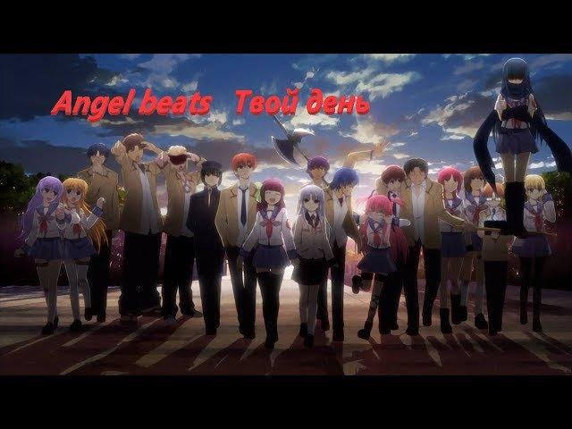 Аниме клип : (angel beats) Ангельские ритмы, Ария - Твой день