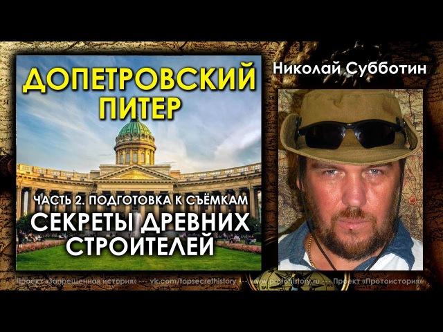 Николай Субботин. Допетровский Питер. Часть 2. Секреты древних строителей