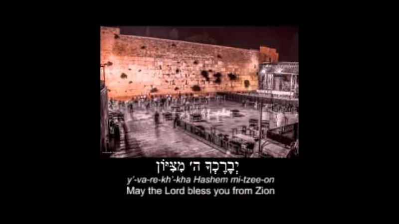 Y'varechecha Hashem May God Bless You by the Hava Nagillah Band