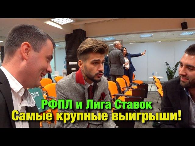 Самые крупные выигрыши в БК Лига Ставок Савин Орзул и Нагучев о рекламе букмек
