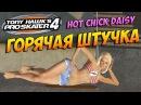 Tony Hawks Pro Skater 4 ➤ ГОРЯЧАЯ ШТУЧКА 😱 ● Все Мини-Игры, Гэпы и Деньги ● Открываем ВСЕ СЕКРЕТЫ