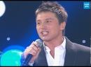 Сергей Лазарев - Даже если ты уйдешь Весенний концерт Радио Дача 2010